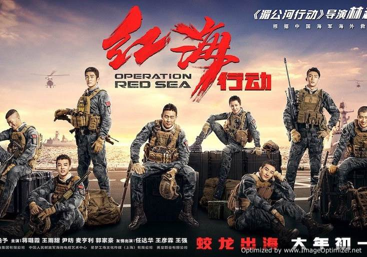 Operation Red Sea (2018) Tamil Dubbed Movie HD 720p Watch Online