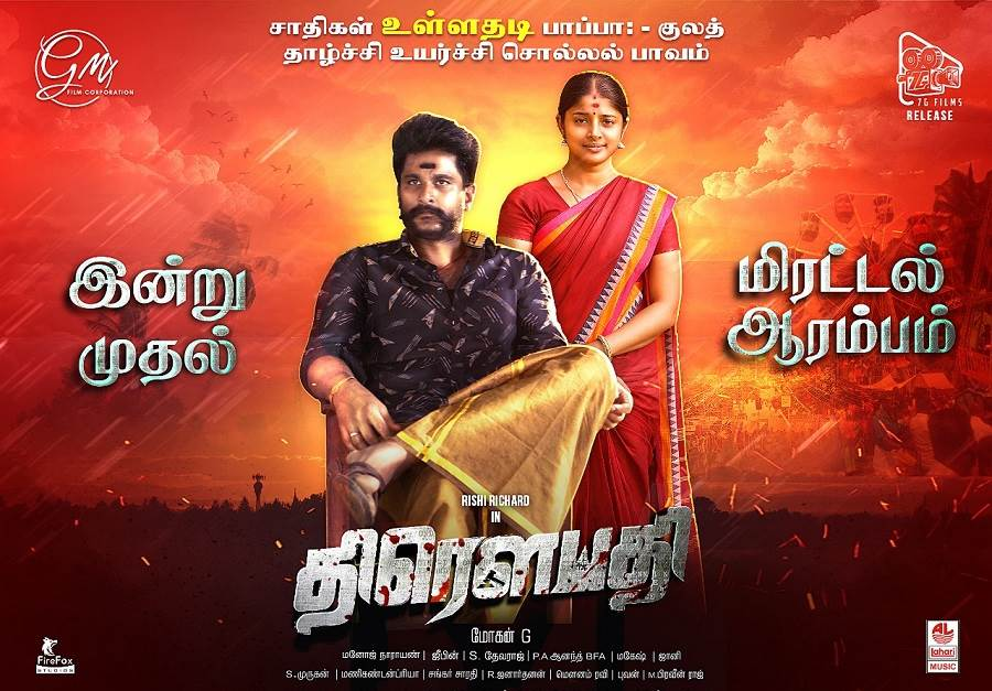 Draupathi (2020) HD 720p Tamil Movie Watch Online