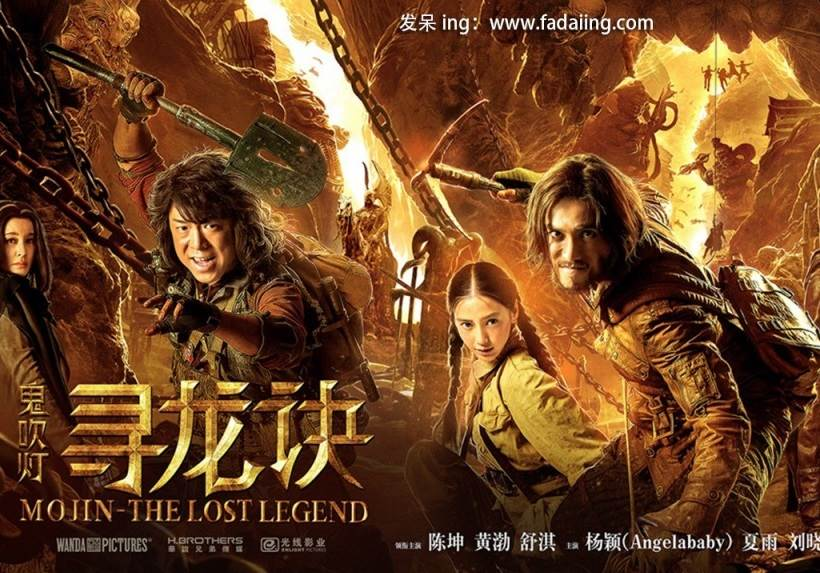 Mojin The Lost Legend (2015) Tamil Dubbed Movie HD 720p Watch Online