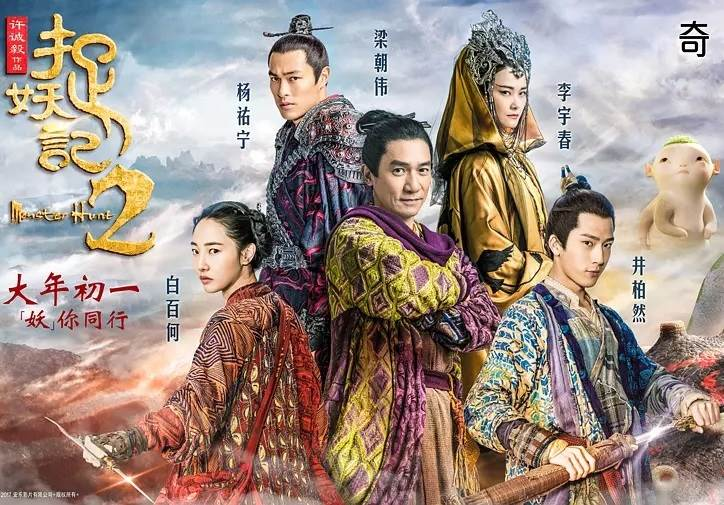 Monster Hunt 2 (2018) Tamil Dubbed Movie HD 720p Watch Online