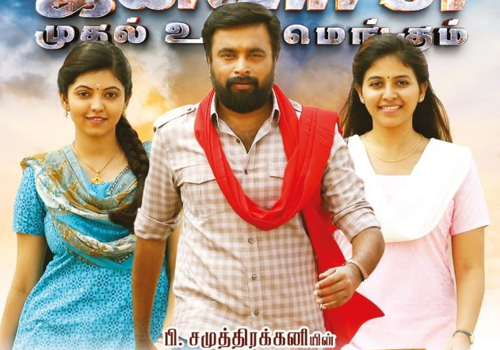 Naadodigal 2 (2020) HD 720p Tamil Movie Watch Online