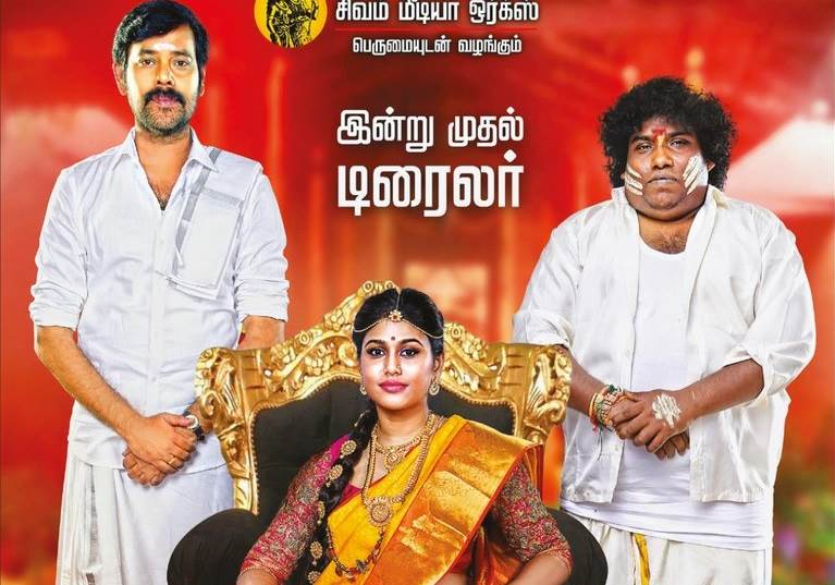 Sandimuni (2020) HD 720p Tamil Movie Watch Online