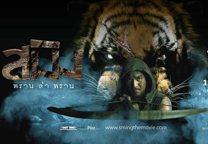 Sming (2014) Tamil Dubbed Movie HDRip 720p Watch Online