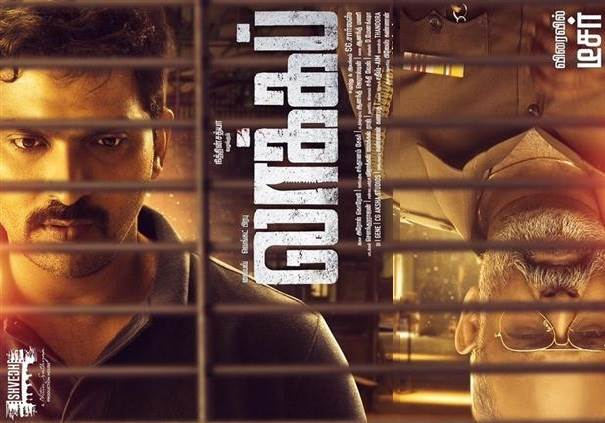 Lockup (2020) HD 720p Tamil Movie Watch Online