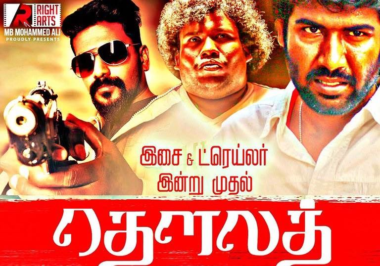 Dhowlath (2020) HQ DVDScr Tamil Full Movie Watch Online