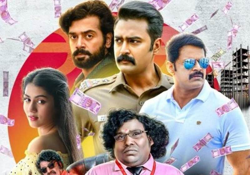 Naanga Romba Busy (2020) HD 720p Tamil Movie Watch Online