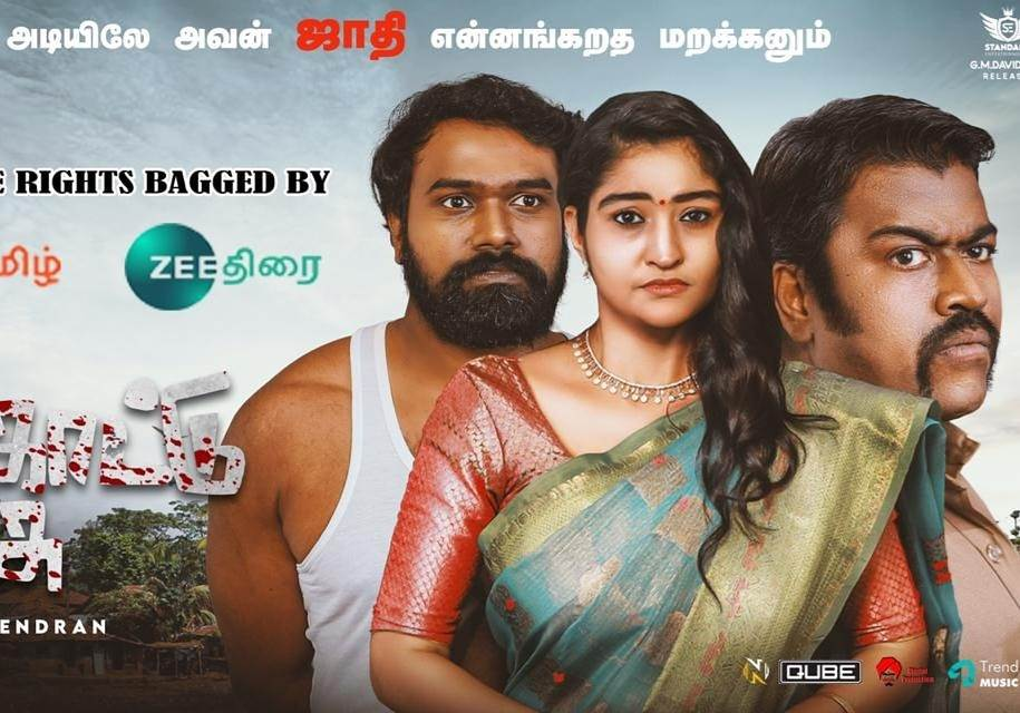 Karuppankaatu Valasu (2020) HD 720p Tamil Movie Watch Online