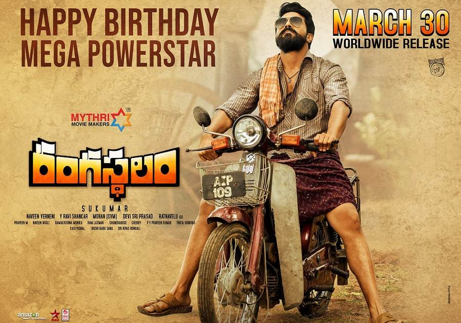 Rangasthalam (2021) HD 720p Tamil Movie Watch Online