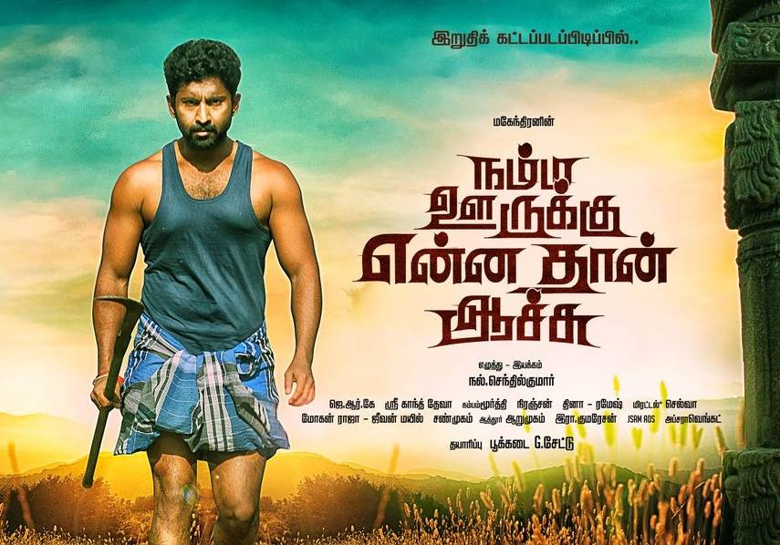 Namma Oorukku Ennathan Aachu (2021) HQ DVDScr Tamil Full Movie Watch Online