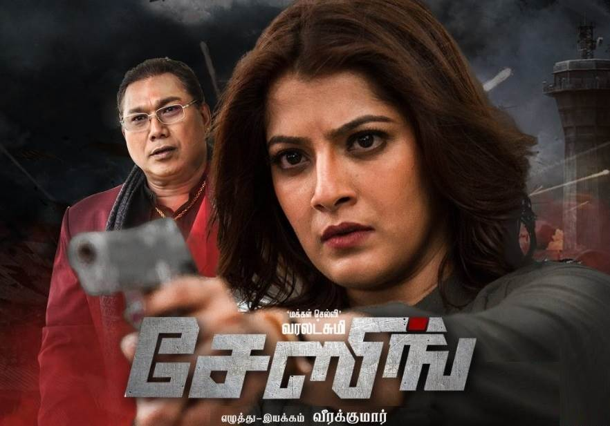 Chasing (2021) HD 720p Tamil Movie Watch Online