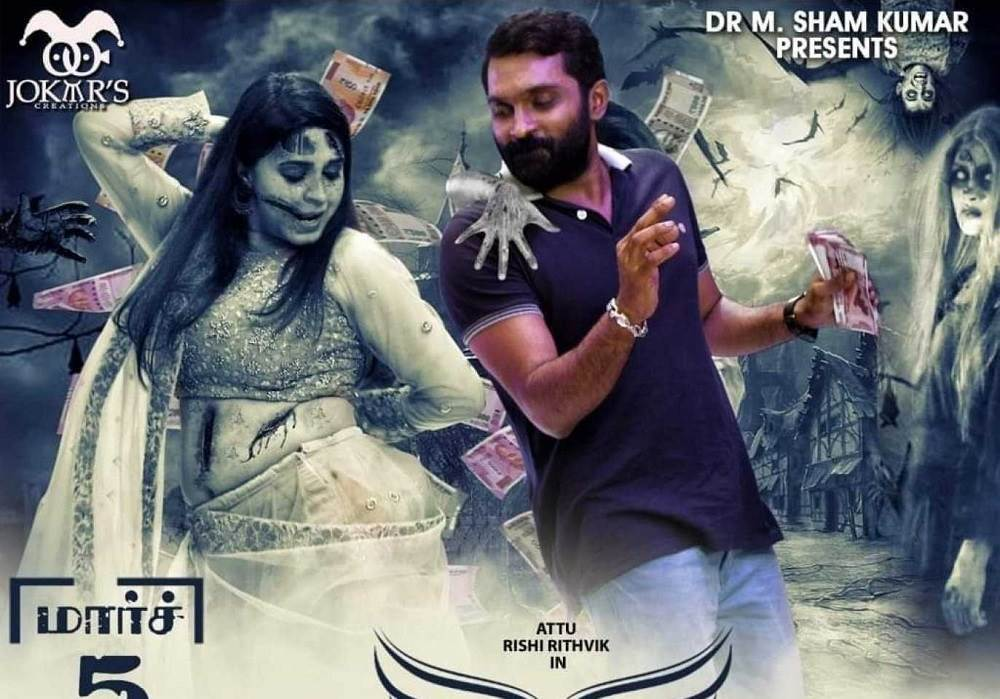 Dola (2021) HD 720p Tamil Movie Watch Online