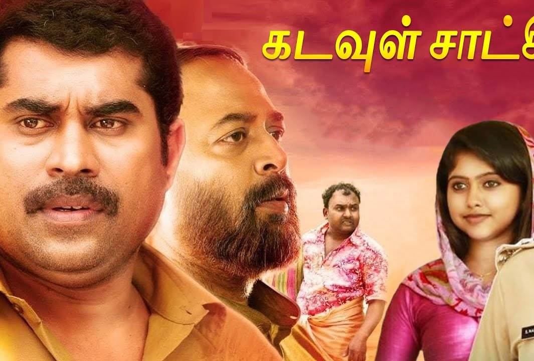 Kadavul Satchi (2021) HD 720p Tamil Movie Watch Online